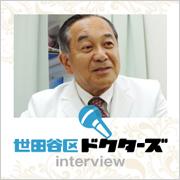 世田谷ドクターズ インタビュー 別府諸兄先生
