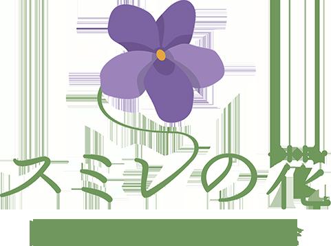 サービス付き高齢者向け住宅「スミレの花」