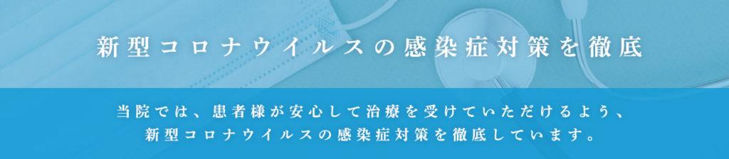 コロナウィルス感染予防における当院の施策